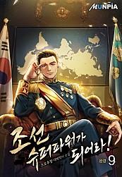 조선 슈퍼파워가 되어라! [단행본]