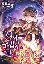 9서클 마법사의 탄생