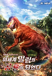 이세계 밀림의 공룡이 되었다