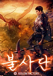 불사단-체력의 제왕 [단행본]