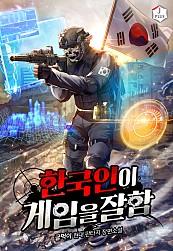 한국인이 게임을 잘함