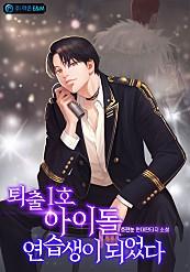 퇴출 1호 아이돌 연습생이 되었다