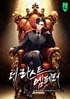 더 라스트 엠페러(The Last Emperor) [독점]