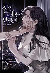 신이 그대를 만들 때 [선공개]
