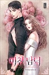 미친 탐닉 [선공개]