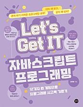 Let's Get IT 자바스크립트 프로그래밍 (epub3) (12가지 웹 게임으로 프로그래밍 사고력 기르기)