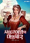 사이코 여왕의 대영제국