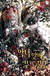 악녀 앞에 무릎 꿇고 [선공개]