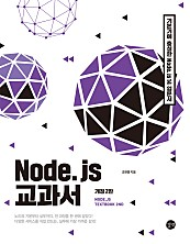Node.js 교과서(개정판 2판) (epub3)