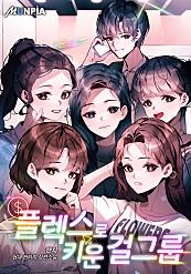 플렉스로 키운 걸그룹