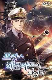 프랑스 해군제독이 되었다