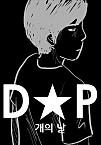 D.P 개의날 [페이지][독점]