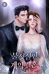 불성실한 계약결혼 [선공개]
