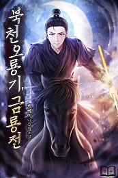 북천오룡기, 금룡전