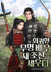 회귀한 무명 배우, 새 조선을 세우다